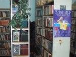 Библиотека ЛАТ